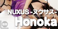 NUXUS-ヌクサス- ほのかさん