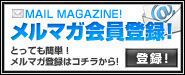 仙台デリポートのメルマガ登録